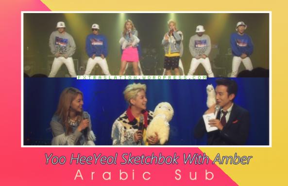 Amber-YooHeeYeolSketchBook