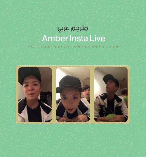 Amber-insta-live-H